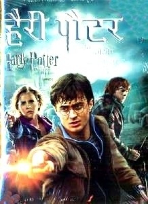 Buy Harry Potter And The Deathly Hallows Part-2: Av Media