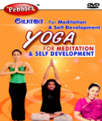 Buy Yoga For Meditation & Self Development: Av Media