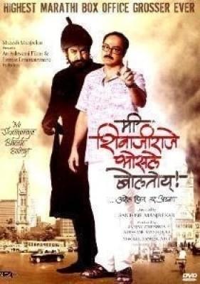 Buy Mi Shivaji Raje Bhosle Boltoy: Av Media