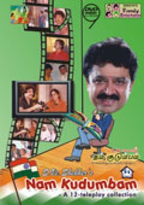 Buy S.VE.SHEKHER's Nam Kudumbam: Av Media