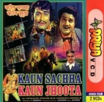 Kaun Sachcha Kaun Jhootha (1972) SL YT - Helen, Jyothi Lakshmi, Prabhakar Reddy, Vijayalalitha
