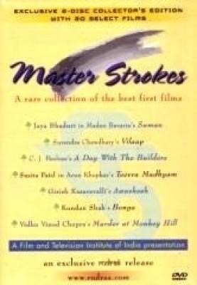 Buy Master Strokes: Av Media