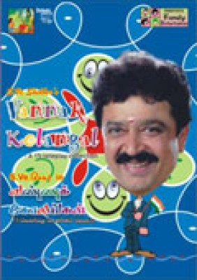 Buy S.VE. Shekher's Vannakkolangal: Av Media