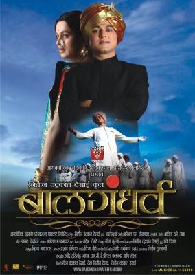 Buy Bal Gandharva: Av Media