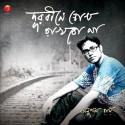 Doorbine Chokh Rakhbo Na: Av Media