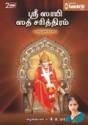 Sri Sai Satcharitra - Tamil Audio Book: Av Media