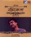 Best Of Nachiketa: Av Media