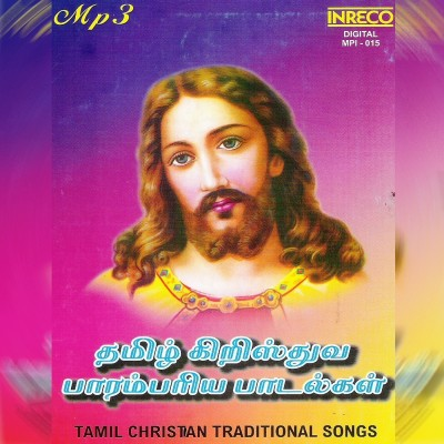 Buy Tamil Christian Traditional Songs: Av Media