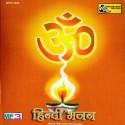 Hindi Bhajan: Av Media