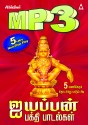Ayyappan Devotional Songs: Av Media
