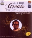 All Time Greats - Hemanta Mukherjee: Av Media