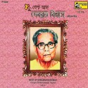 Best Of Debabrata Biswas - Vol - 3: Av Media