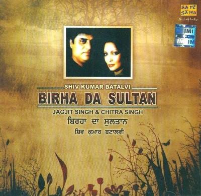 Buy Birha Da Sultan -Jagjit / Chitra Singh: Av Media