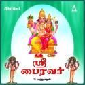 Sri Bhairavar: Av Media