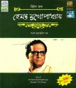 Hits Of Hemanta Mukhopadhyay Bengali Film Songs: Av Media