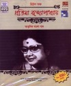 Hits Of Pratima Banerjee: Av Media
