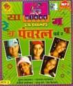 Panchratna Parv 2 Vol. 3: Av Media