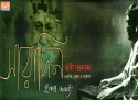Saradin Rabindranath: Av Media