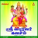Sri Bhairavar Kavasam: Av Media