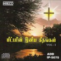 Meetparin Iniya Geethangal - Vol-1: Av Media