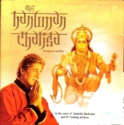 Buy Shri Hanuman Chalisa: Av Media