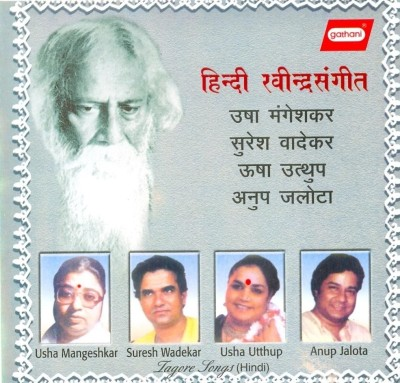 Buy Hindi Rabindra Sangeet: Av Media