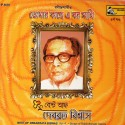 Best Of Debabrata Biswas - Vol - 4: Av Media