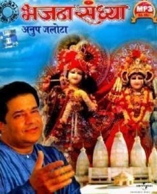 Buy Bhajan Sandhya: Av Media