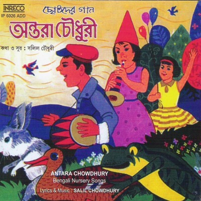 Buy Bengali Nursery Songs: Av Media