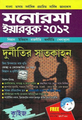 Buy Manorama Yearbook 2012 (Free CD) (Bengali): Book
