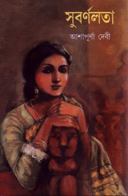 Buy Subarnalata (Bengali) 1stReprint Edition: Book