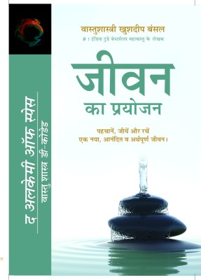 Buy JEEVAN KA PRAYOJAN (Hindi): Book
