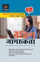 IBPS Bank PO Avum Clerk Parikshaao ke Liye Sampurna Pustak Banking Jagrukta: Book