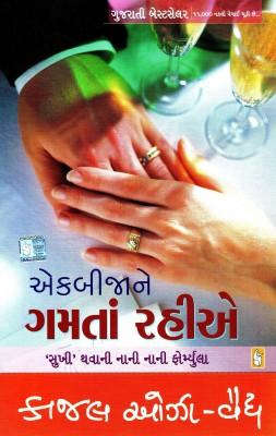 Buy Ek Bija Ne Gamta Rahiye: Book