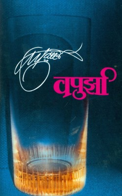 Buy Vapurza,Kale (Marathi): Book
