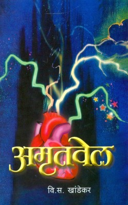 Buy Amrutvel (Marathi): Book