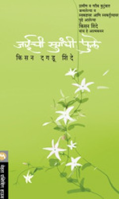 Buy Jaichi Sugandhi Phule (Marathi): Book