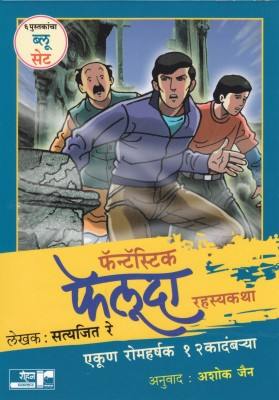 Buy Feluda Blue Set (Marathi): Book
