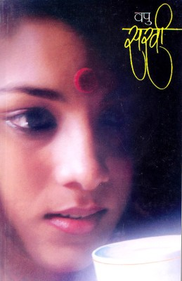 Buy Sakhi (Marathi) 13th  Edition: Book