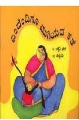 Buy Endendigu mugiyuada kathe [The Neverending Story: In Kannada] (Kannada): Book