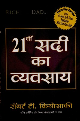 Buy 21vi SADI KA VYVASAYA (Hindi): Book