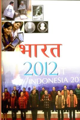 Buy India 2012/ Bharat 2012 (Hindi): Book