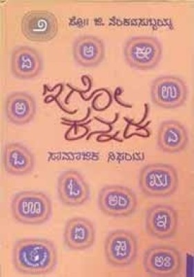 Buy Igo Kannada Samputa (Book - 2): Book