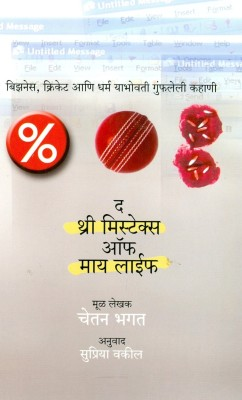 Buy THREE MISTAKES OF MY LIFE (Marathi): Book