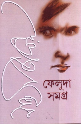 Buy Feluda Samagra (I & II), Box-set (Bengali): Book