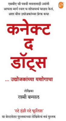 Buy Connect the Dots (Marathi): Book