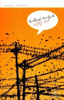 Nurentu Matu-6 (Ankana Barahagalu): Regionalbooks