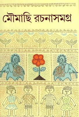 Buy Moumachhi Rachana Samagra Vol.1: Regionalbooks