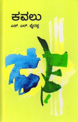Buy Kavalu: Regionalbooks