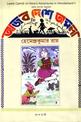 Buy Alice In Wonderland (Ajab Deshe Amala): Regionalbooks